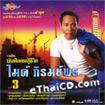 Mike Piromporn : Buntuek khon soo chewit - Vol.3