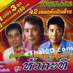 Karaoke VCD : Sornpetch Sornsupan - Hua kra-ti