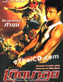 Born To Fight [ DVD ]