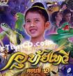 Thai TV serie : Uthai Tewee - set 1