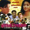 A Moment Of Romance I [ VCD ]