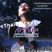 Remembering the Cosmos Flower [ VCD ]
