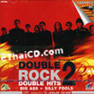 Karaoke VCD : Grammy : Double rock Double Hits - Vol.2