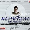 Karaoke VCD : Suraphol Sombatcharouen - Masterpiece Collection
