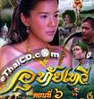 Thai TV serie : Uthai Tewee - set 3