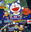 Doraemon : 11th Movie