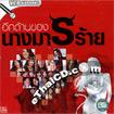 Karaoke VCD : RS. - Eak darn kong nang marn rai