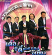 Comedy : 20th years - The Joker of Thailand
