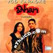Karaoke VCD : Cha-ma - Nai nhang pun rock