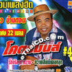 Karaoke VCD : Ruam pleng hit - Dao Baandon # 4