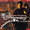 Baby Cart : Sword Of Vengeance [ VCD ]