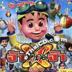 Karaoke VCD : Sood-sa-korn - Ja ting jaa 4