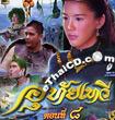 Thai TV serie : Uthai Tewee - set 4