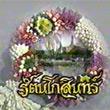 Thai TV serie : Rat-ta-na-ko-sin