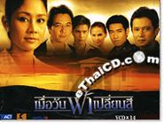 Thai TV serie : Muer Wun Fah Plien See
