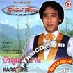 CD+Karaoke VCD : Sayun Sunya - Bua toom bua bann
