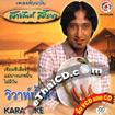 CD+Karaoke VCD : Sayun Sunya - Wi war nam tar