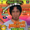 CD+Karaoke VCD : Sayun Sunya - Kwam ruk muen yar kom