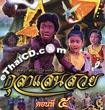 Thai TV serie : Kula saen suay - set 3