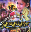 Thai TV serie : Kula saen suay - set 4