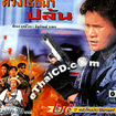 Kuang Ther Mar Plon [ VCD ]