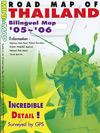 Mini Map : Road Map of Thailand 2005-2006 [ Bilingual Map ]