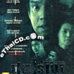 Headless Ghost [ VCD ]