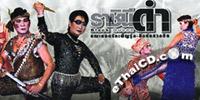 Li-kay : Yodruk Penroong - Black Queen
