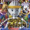 Hanumann Chansamorn : The Animation (vol.11)