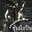 Hit Man File [ VCD ]