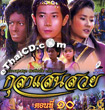 Thai TV serie : Kula saen suay - set 5
