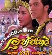 Thai TV serie : Uthai Tewee - set 6 (End)