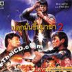 Plook Mun Kuen Ma Kah 2 [ VCD ]