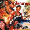 Pah Lhok Ma Lui [ VCD ]