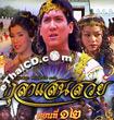 Thai TV serie : Kula saen suay - set 6