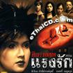 The Body of Evidence - Raeng Ruk [ VCD ]
