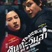 One Nite In Mongkok [ VCD ]