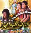 Thai TV serie : Kula saen suay - set 7
