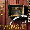 Karaoke VCD : Ruam pleng dunk jark Lakorn - Vol.2
