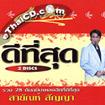 Sayun Sunya : Dee tee sood