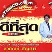 Karaoke VCD : Sayun Sunya - Dee tee sood