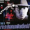 Tian Di [ VCD ]