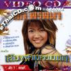 Karaoke VCD : Nok PornPana - Sieng fark jark Nok