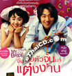 My Little Bride [ VCD ]