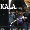 Karaoke VCD : Kala - Samun
