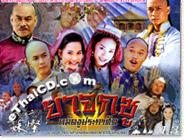 HK serie : King of Beggars