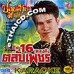 Karaoke VCD : Poifai Malaiporn - Ruam Hit 16 Pleng Dung