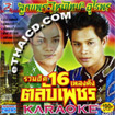 Karaoke VCD : Look-prae & Mhai-Thai - Ruam Hit 16 Pleng Dung