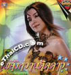 Karaoke VCD : Pamela Bowden - Pleng warn tid dao