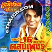 Karaoke VCD : Chalermpol Malakum - Ruam Hit 16 Plend dung